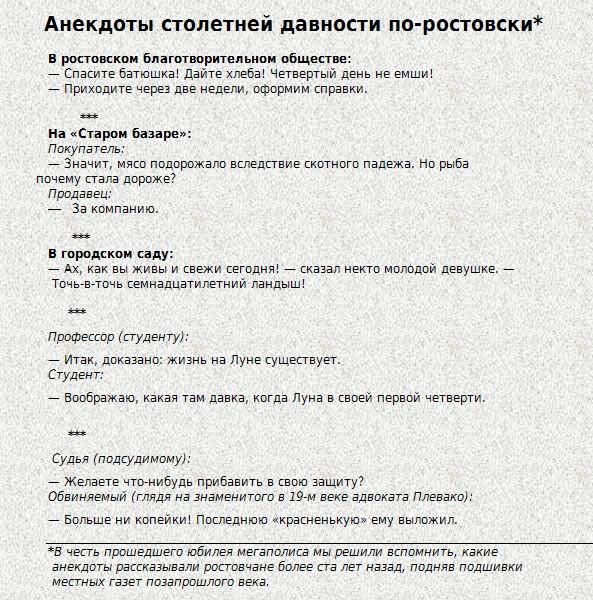 Ростовские анекдоты