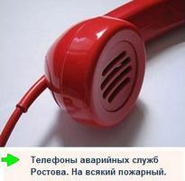 Справочник аварийных служб Ростова (адреса и телефоны)