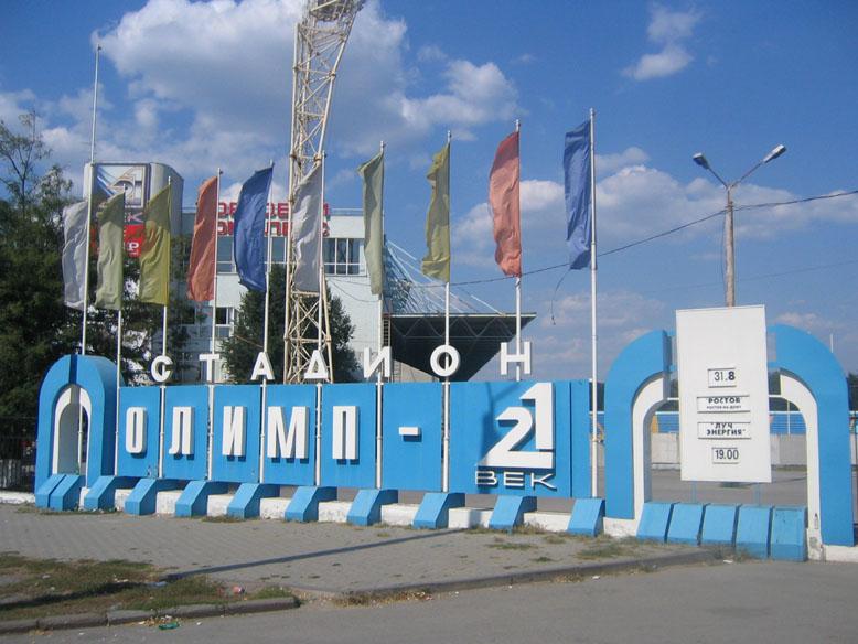 """Стадион """"Олимп - 21 век"""""""