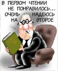 Чиновник за книгой