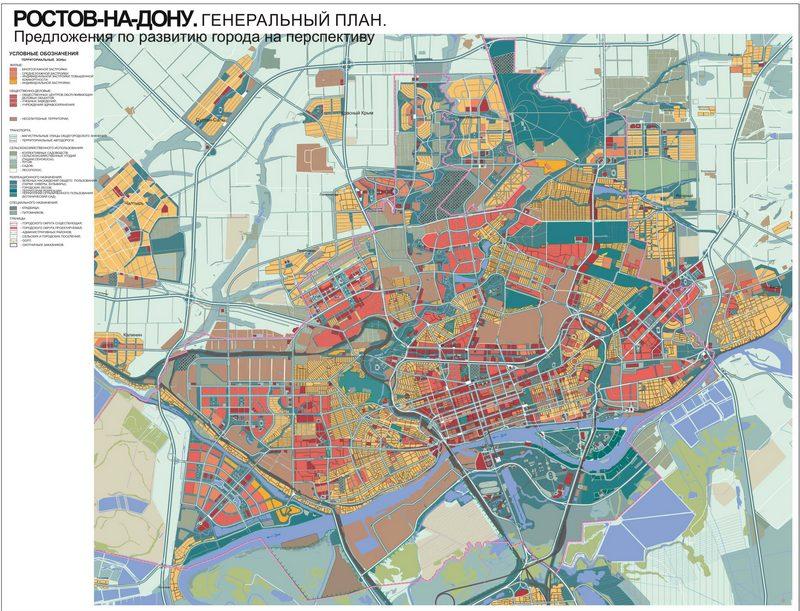 Генеральный план Ростова