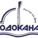 Ростовский Водоканал