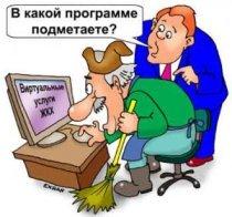 Услуги Ук часто бывают вирутальными