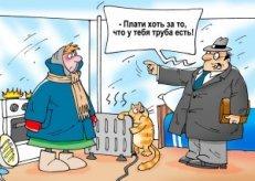 Прокуратура проверит, как начисляются тарифы ЖКХ