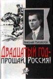 Возвращение Туроверова в Россию