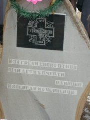 Памятник чернецовцам