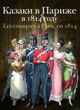 Казаки в Париже