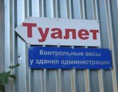 Советские туалеты