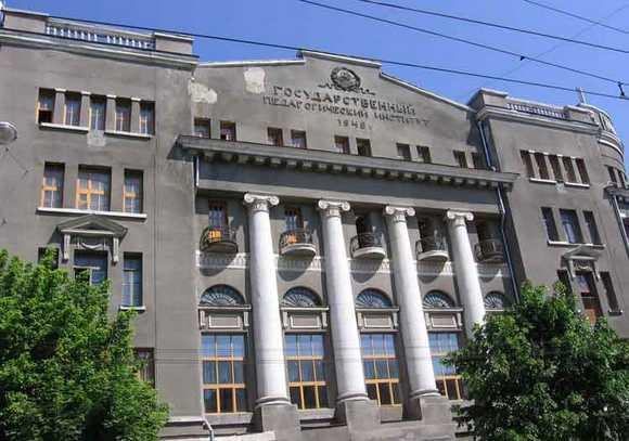 Ростовский пединститут
