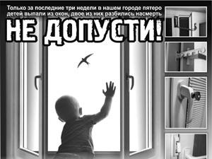 Жизнь и здоровье ребенка - забота взрослого