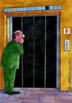 Садясь в лифт, будьте предельно внимательны.