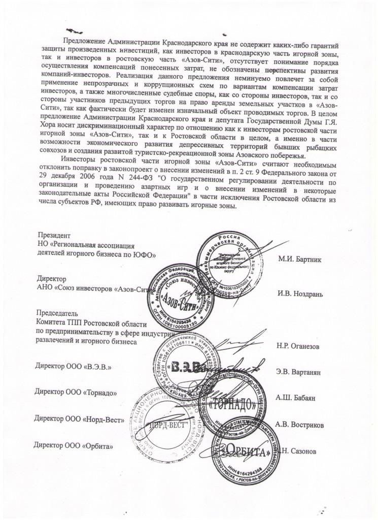 Открытое письмо Путину и Грызлову.