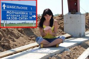 """""""Азов-Сити"""" должен стоять на Азове!"""