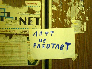 Лифт не работает.