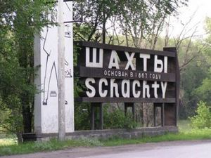 Въезд в город Шахты.