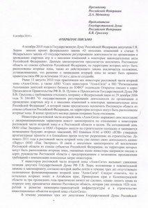 Открытое письмо Медведеву и Грызлову.