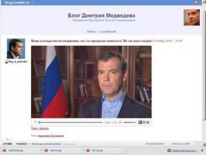 Блог Дмитрия Медведева.