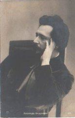 Леонид Андреев.