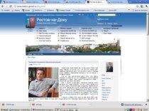 Блог ростовского мэра.