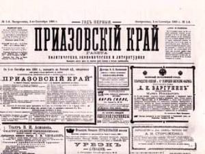 Приазовский край.