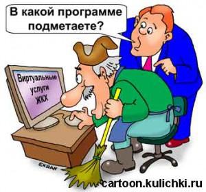 Виртуальный сервис ЖКХ.