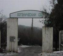 Ростовский ботанический сад