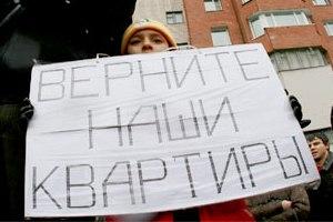 Обманутые дольщики Ростова.