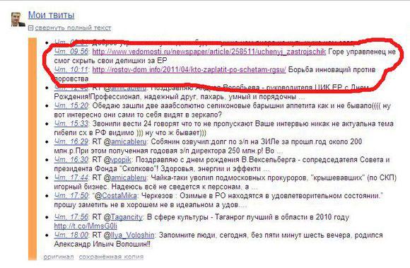 Твиттер Екушевского.