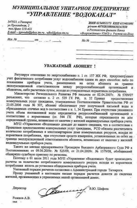 Письмо Водоканала абонентам.
