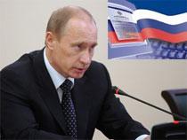 Путин отменил 307-е!