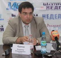 Владимир Курков.