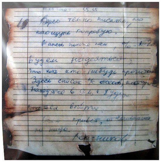 Письмо капитана Колесникова