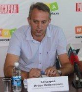 Игорь Бондарев.