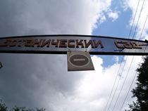 Ростовский Ботанический сад.