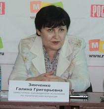 Галина Зинченко.