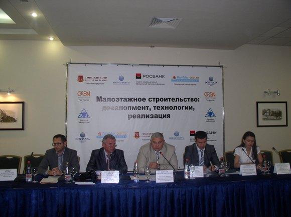 Президиум конференции.