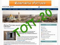 """""""Ростов-Дом"""" - чемпион."""