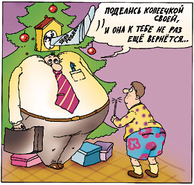 Налоговый инспектор.