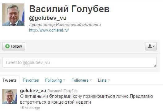 Твиттер Голубева.