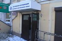 Штаб-квартира Ассоциации