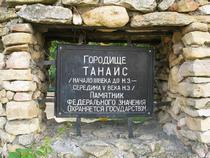 Танаис