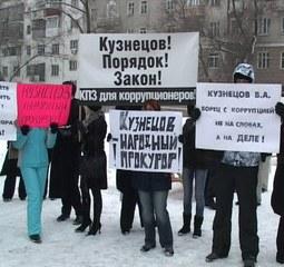 Митинг в защиту прокурора Кузнецова