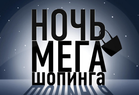 Ночь МЕГА-шопинга