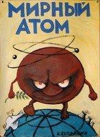 Насколько мирный мирный атом?