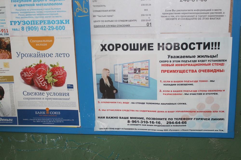 Содержание листовки справа окончательно переполнило чашу терпения местных жильцов. Похоже, нынешней осенью дом на Чебанова, 8, будет не столь «урожайным», для «Доверия», как минувшим летом (см. листовку слева).