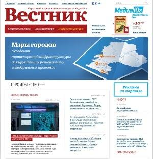 """Интернет-портал журнала """"Вестник""""."""