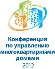 Конференция по управлению МКД