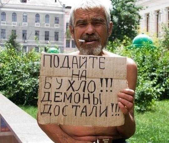 Ростовский бомж.