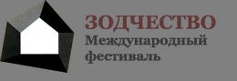 Фестиваль ЗОДЧЕСТВО.