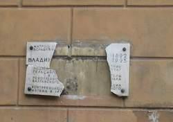 Мемориальная доска как объект вандализма.